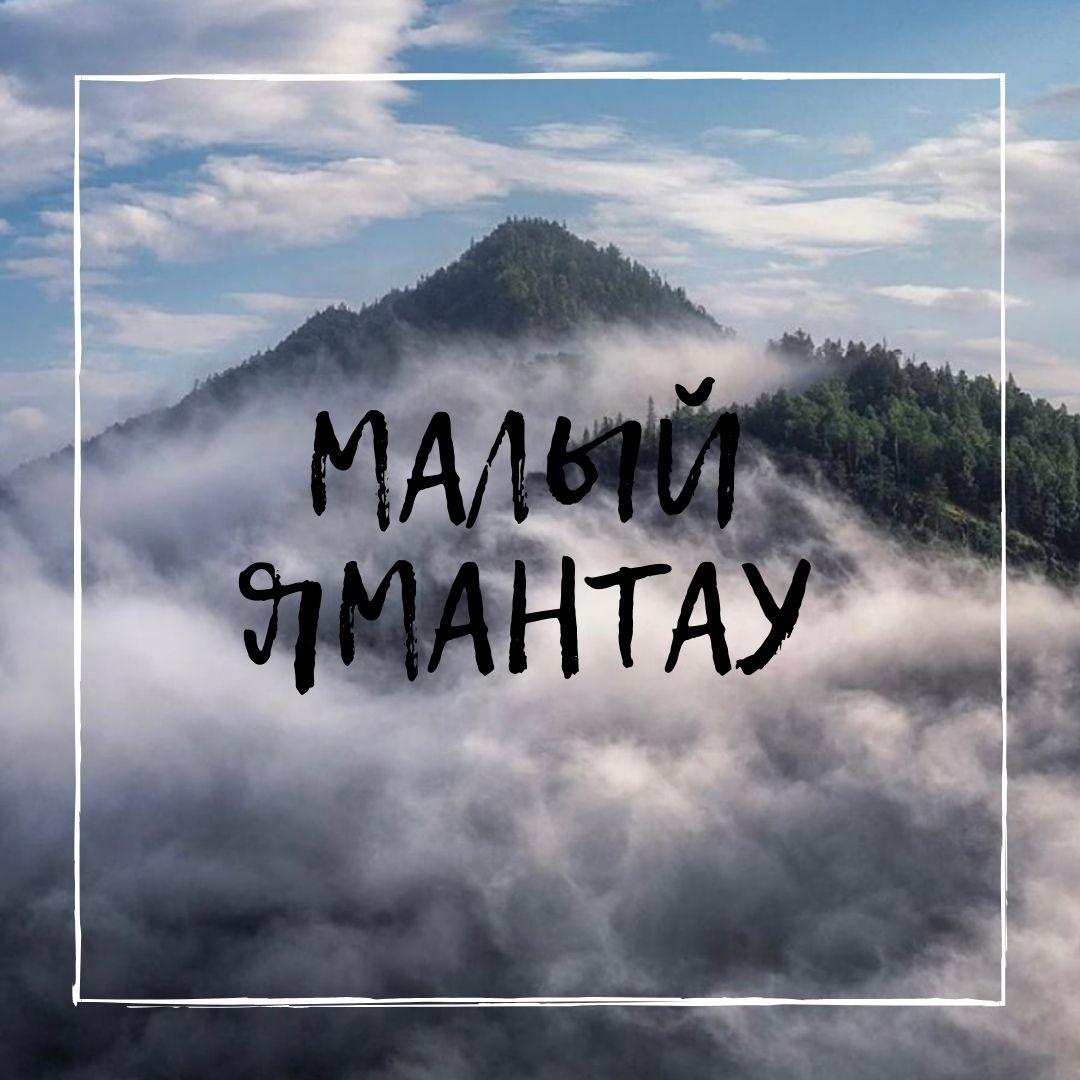 Тур выходного дня на Малый Ямантау